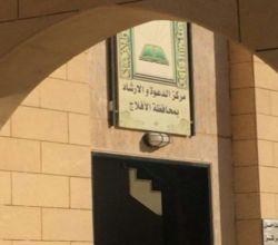 """مركز الدعوة والإرشاد ينظم كلمة دعوية بعنوان """"حقوق ولاة الأمر وواجبنا تجاه الوطن"""""""