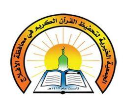 أهالي الأفلاج يكفلون 12 حلقة لحفظة القرآن الكريم