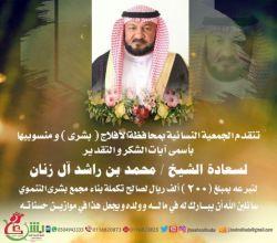 الشيخ محمد بن راشد آل زنان يدعم جمعية بشرى بـ 200 الف