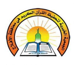 خمس طالبات يحصلن على السند المتصل  وأهالي الأفلاج يكفلون ستون حلقة قرآن