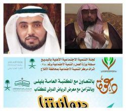 بالتزامن مع معرض الرياض الدولي للكتاب برنامج ثقافي مفتوح في تنمية البديع