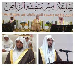 شاهد بالصور . جمعية تحفيظ القرآن الكريم تتوج بالمركز الأول في حفظ القرآن الكريم