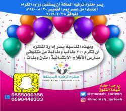 العبدلي : منتزة ترفيه المملكة يستقبل زوارة اليوم الخميس ويكرم طلاب المدارس
