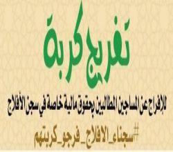 """الأفلاج : مطالبات بإطلاق حملة """"تفريج كربة"""" للسداد عن السجناء الغارمين"""