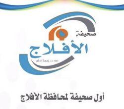 صحيفة الأفلاج : تهنئ القيادة والشعب السعودي بشهر رمضان