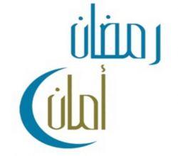 """""""رمضان أمان"""" يستعدّ لتوزيع 5 آلاف وجبة إفطار في الأفلاج"""