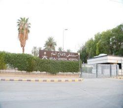 حراس الأمن التابعين لمؤسسة مشغله لمستشفى الأفلاج بلا رواتب منذ ثلاثة أشهر