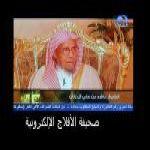 بالصوت والصورة الحلقة الأولى من برنامج صفحات من حياتي لضيف البرنامج الشيخ راشد بن علي آل زنان