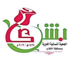 """""""بشرى النسائية """" تصرف 148 ألف على الأسر المتعففة .. إيجار وتغذية"""