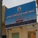 الإنتهاء من إنشاء (الجمعية الخيرية للزواج والإصلاح الإجتماعي بمحافظة الأفلاج) وتقع على طريق الملك عبدالله