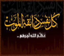 الشيخ داهم الهواملة إلى رحمة الله … والصلاة عليه عصر اليوم بجامع الملك عبدالله بليلى