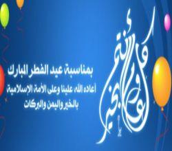 رسمياً.. المحكمة العليا: يوم غد الثلاثاء أول أيام عيد الفطر