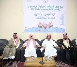 بالصور : لجنة التنمية الاجتماعية بالأفلاج تنظم حفل معايدة