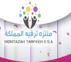 منتزة ترفيه المملكة يحتفل بعيد الفطر المبارك مساء اليوم