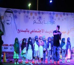 شاهد : تنمية البديع بالأفلاج  تبتهج بالعيد .. ترفيه ومسابقات ومشاعر وطنية