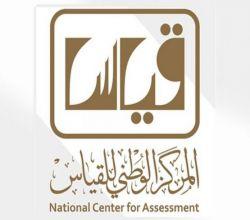 تعرّف على مواعيد التسجيل للاختبار في قياس المحوسب بالأفلاج الشهر القادم