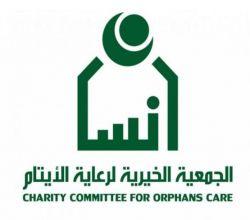 جمعية إنسان فرع الأفلاج تودع مكافأة التفوق