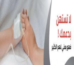 مصدر : سـعـد الحبشان رئيساً لمجلس إدارة جمعية رعاية المرضى ومسفر الشكرة نائباً له