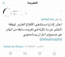 مغرد يعتذر لإدارة مستشفى الأفلاج بعد التغريدة المسيئة لممرضة