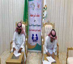 أسرية الأفلاج توقع شراكة مع جمعية بهاء .. هنا الأهداف والمجالات