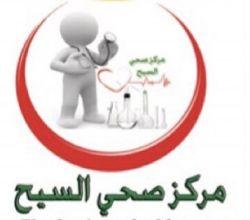 طبيب أسنان يباشر عمله في مركز صحي السيح