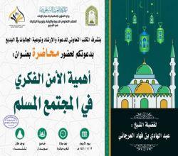 الشؤون الإسلامية تنظم محاضرة بعنوان أهمية الأمن الفكري في المجتمع المسلم