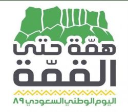 مدارس في الأفلاج تطلق حائط إلكتروني لنشر  مشاعر الابتهاج باليوم الوطني 89 .. هنا التفاصيل