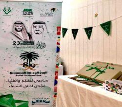 مركز تنمية المرأة بالبديع يُشارك الاحتفاء بيوم الوطن الـ 89 بمدرسة تحفيظ القرآن الكريم