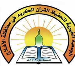 تحفيظ الأفلاج يستضيف مسابقة أمير الرياض