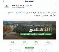 وزارة الخارجية السعودية : الأفلاج سحر الأرض وشعر القلوب