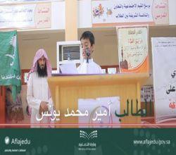 شاهد.. طالب الصف الثالث ابتدائي يوجِّه كلمة بالعربية والإنجليزية لمدير تعليم الأفلاج