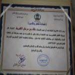 ثانوية الملك فهد تكريم صحيفة الأفلاج الإلكترونية في إختتام أنشطتها