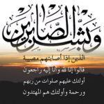 الشيخ الفرشان إلى رحمة الله ..وصحيفة الأفلاج تعزي آل فرشان في جميع انحاء المملكة