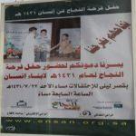 فرع جمعية إنسان بالأفلاج يحتفل بفرحة النجاح برعاية إلكترونية من موقع ساحات الأفلاج