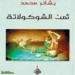 دار فراديس بالبحرين تصدر رواية (مذكرات مغتربة في الأفلاج) للكاتبة بشاير محمد