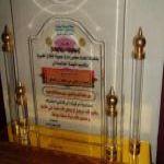 جمعية الأفلاج الخيرية تكرم فضيلة الشيخ عبدالرحمن بن سعد العتيق