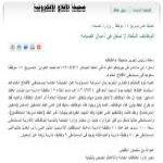 مانشرة الزميل علي العجمي في جريدة عكاظ تعلق عليه وزارة الصحة حول تسريح 15 موظفاً بمستشفى الأفلاج العام