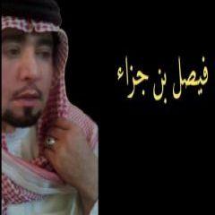 الشاعر فيصل بن جزاء الغياثات يساند الشاعر خليل الشبرمي في قصائد الهجاء على الشاعر القطري أبن الذيب