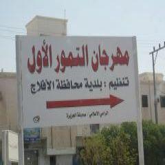مهرجان التمور يواصل مبيعاته لتصل خارج السعوديه