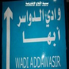 خلال الأيام القادمه تحويل السيارات ذات الحمولة الكبيرة على طريق الأمير محمد بن عبدالعزيز من نقطة التفتيش بالمحافظة