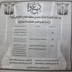 اللجنةالمنظمة تدعوكم لحضور إحتفالات العيد (الأفلاج في إبتهاج3) صورة من الإعلان