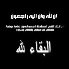 أثر حادث مروري في الأفلاج وفاة الشاب محمد بن عبدالعزيز المواش  أحد منسوبي وزارة الثقافه والإعلام