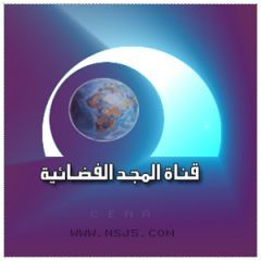 بعد المغرب الأفلاج في إبتهاج في قناة المجد ويعاد غداً 2 ظهراً