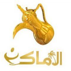 قناة الأماكن تعرض مهرجان الأفلاج في إبتهاج الساعة 11:30 ليلاً 4/10 رابع أيام العيد
