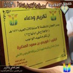 بلدية الأفلاج تكرم شهداء الواجب بحضور أهالي وأعيان المحافظة بمهرجان الأفلاج في إبتهاج