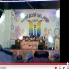 فديو أبن شلحاط والشبرمي في مهرجان الأفلاج في إبتهاج3 وأبن شلحاط لا أحد يكتب شي قد جازونا عليها .؟ حصرياً