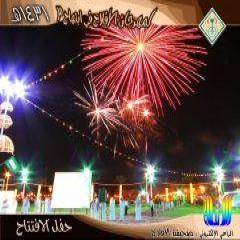الساعة 4 عصراً لليوم الجمعه مهرجان الأفلاج في إبتهاج3 على قناة الآماكن لليوم الثاني (المهرجان الإنشادي) جديد