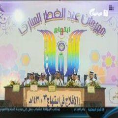 القناة السعودية الرياضية تعرض تقريراً عن إحتفالات الأفلاج في إبتهاج3 واللجنة الإعلاميه للمهرجان تم تسجيل الحلقة لعرضها قريباً هنا