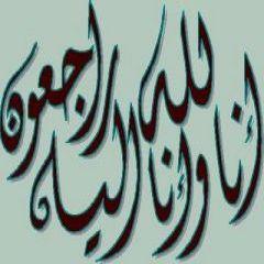 أثر مرض لم يمهله طويلا وفاة الأستاذ علي راشد الزنان