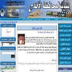بلدية محافظة الأفلاج تعلن إلى عموم مستأجري لعدم سداد الأجرة المستحقة عليهم